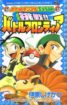 Pocket Monsters Emerald: Chousen!! Battle Frontier