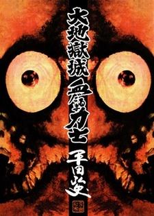 Dai Jigoku-jou Chidaruma Rikishi