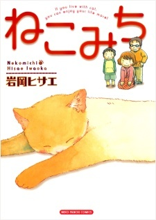 Nekomichi