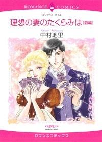 Risou no Tsuma no Takurami wa