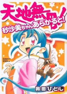 Tenchi Muyou! Sasami-chan À la Carte