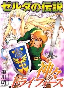 Zelda no Densetsu: Kamigami no Triforce (2005)