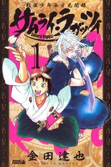 Samurai Ragazzi: Sengoku Shounen Seihou Kenbunroku