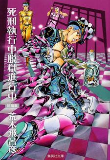 Shikei Shikkouchuu Datsugoku Shinkouchuu