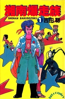 Shonan Bakusouzoku