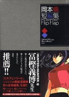 Flip Flap: Okamoto Lynn Tanpenshuu