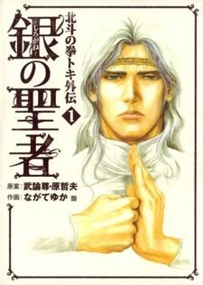 Hokuto no Ken - Toki Gaiden