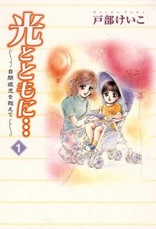 Hikari to Tomo ni...: Jiheishouji wo Kakaete