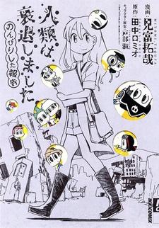 Jinrui wa Suitai Shimashita: Nonbirishita Houkoku