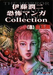 Ito Junji Kyoufu Manga Collection - Chi Tamaki