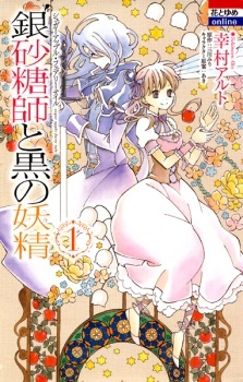 Ginzatoushi to Kuro no Yousei: Sugar Apple Fairy Tale