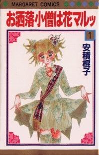 Oshare Kozou ni Hanamaru
