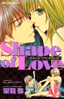 Shape of Love: Omizu de Mitsuketa Honki no Koi
