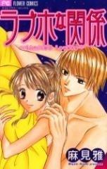 Love Ho na Kankei