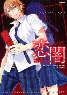 Koiyami: Hayarigami Another Story