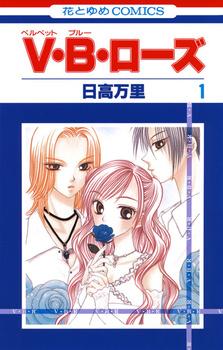 V.B. Rose
