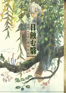 Mushishi Tokubetsu-hen: Hihamukage