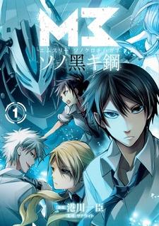 M3: Sono Kuroki Hagane