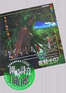 Higurashi no Naku Koro ni - Dai 2-wa: Watanagashi-hen