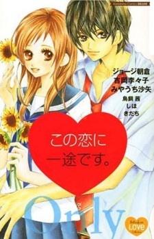 Kono Koi ni Ichizu desu.
