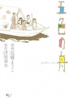 Goshiki no Fune