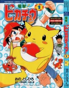 Dengeki! Pikachu