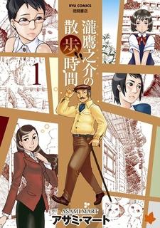 Taki Takanosuke no Sanpo Jikan