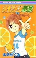 Orange Kakumei