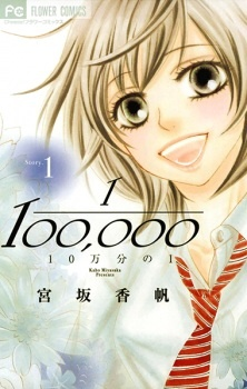 10-manbun no 1