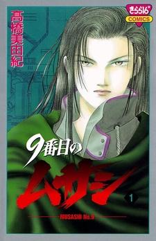 9-banme no Musashi