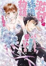 Gekiama? Kekkon Monogatari: Perfect Onzoushi ni Aisaresugite!?