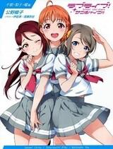 Love Live! Sunshine!! School Idol Diary