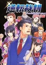 Gyakuten Saiban Official Anthology Comic: Naruhodou-hen