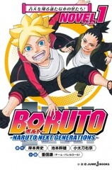 Boruto: Naruto Next Generations Novel