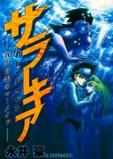 Salacia: Waga Hakugin no Mermaid