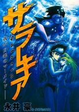 Salacia: Waga Hakugin no Mermaid
