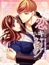 Koisuru Career Woman: Toshishita Kareshi no Mitsuai ni Oborete