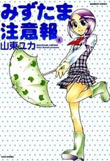Mizutama Chuuihou