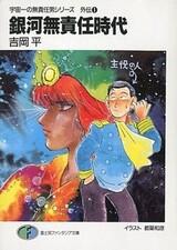 Uchuu Ichi no Musekinin Otoko Series Gaiden