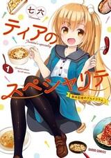 Tia no Specialite: Shinmai Kisha no Gourmet Column