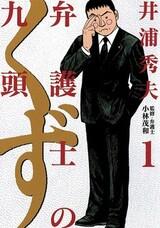 Bengoshi no Kuzu