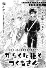 Garakuta Hime to Tsukumo-san