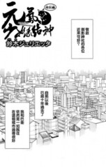 Kamisama Hajimemashita: Sonogo no Futari
