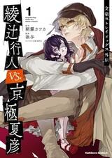 Bungou Stray Dogs Gaiden: Ayatsuji Yukito vs. Kyougoku Natsuhiko