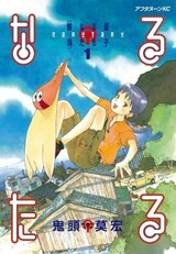 Narutaru: Mukuro Naru Hoshi Tama Taru Ko