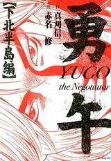 Yuugo: The Negotiator