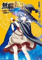 Mushoku Tensei: Roxy datte Honki desu