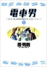 Densha Otoko: Net Hatsu, Kakueki Teisha no Love Story