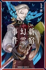 Fate/Grand Order: Epic of Remnant - Ashu Tokuiten I - Akusei Kakuzetsu Makyou Shinjuku - Shinjuku Genrei Jiken