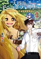 Daijukai no Monster Partner: Jouka Skill de Mamono Hogo Seikatsu